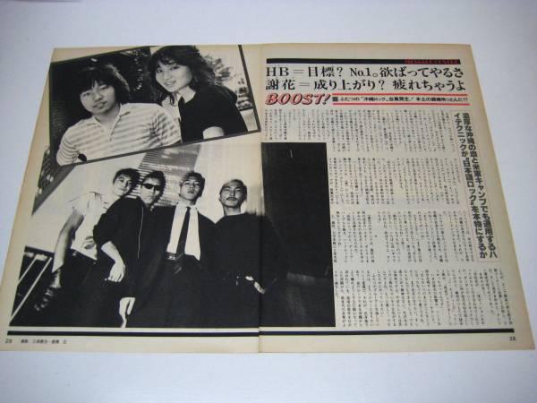切り抜き ハートビーツ 謝花 1980年代 沖縄 HEART BEATS