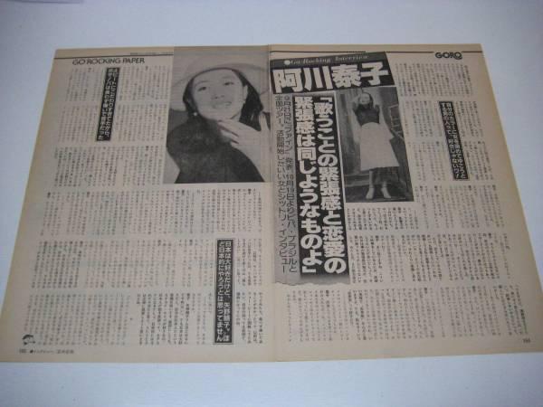 切り抜き 阿川泰子 1980年代