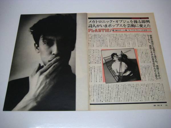 切り抜き 立花ハジメ 薬師丸ひろ子 1980年代