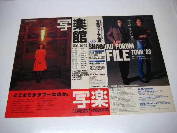 切抜 写楽館 SHAGAKU FORUM 広告 土屋昌巳 森山達也 1980年代