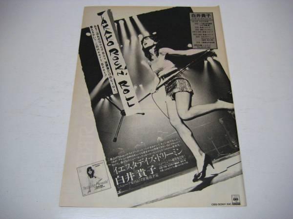 切り抜き 白井貴子 シングル広告 1980年代
