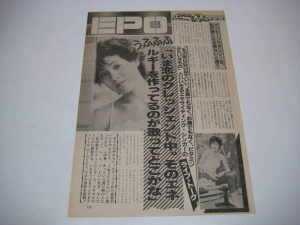 切り抜き EPO 1980年代 エポ
