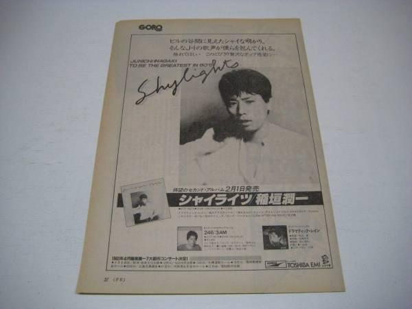切り抜き 稲垣潤一 シャイライツ 広告 1980年代