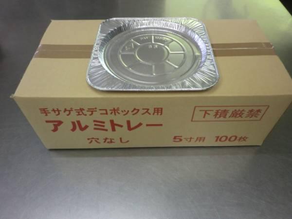 ★ デコレーション箱 5寸 アルミトレー付 100枚 ケーキ箱 ★ 6_画像3