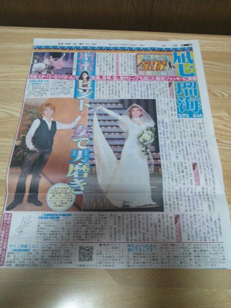 ☆月組☆凪七瑠海☆日刊【プレシャス!宝塚】インタビュー記事
