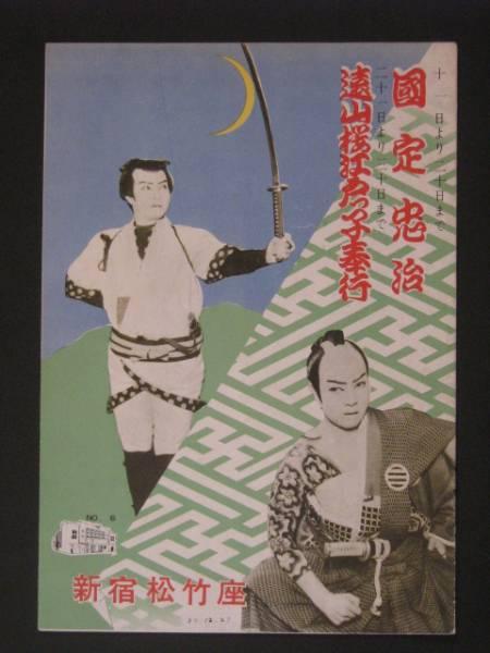 中野弘子劇団 新宿松竹座6号 舞台パンフ 1957年 「国定忠治」