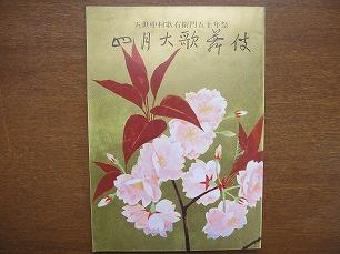 五世中村歌右衛門五十年祭 四月大歌舞伎パンフ 1990●松本幸四郎