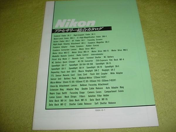 即決!1984年6月 ニコン アクセサリー総合カタログ