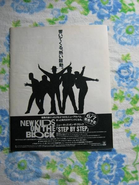 '89【NEW KIDS ON THE BLOCK 広告/ 戸川純 】♯