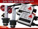 24V専用■ふそう、ISUZU、HINO日産■55W D2S.D2R HIDキット