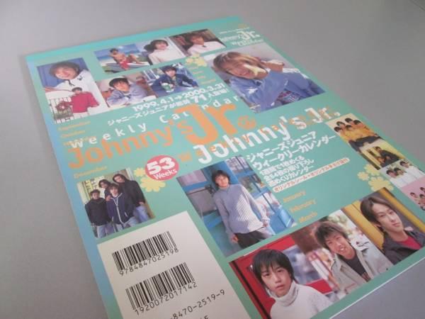 ジャニーズJr 1999-2000 週カレンダー 欠頁6枚 嵐 関ジャニ