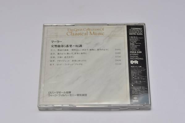 マーラー:交響曲第5番@ロリン・マゼール&ウィーン・フィルハーモニー管弦楽団/1982年_画像3