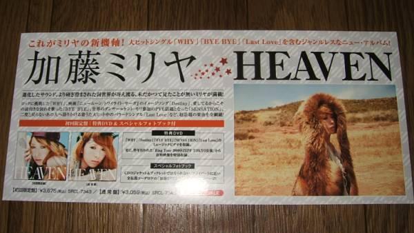 【ミニポスターF14】 加藤ミリヤ/HEAVEN 非売品!