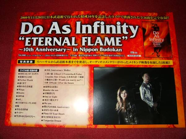 【ミニポスターF11】 Do As Infinity/ETERNAL FLAME 非売品!