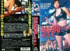 ◆SASORI IN U.S.A.◆女囚さそり◆斎藤陽子/越智静香/杉本哲太