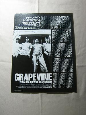 '97【覚醒でデビュー GRAPEVINE /早朝ライブ 7.31 CURIO】♯