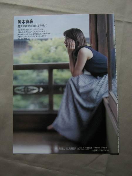 '99【5thアルバム完成までの紆余曲折】岡本真夜 ♯