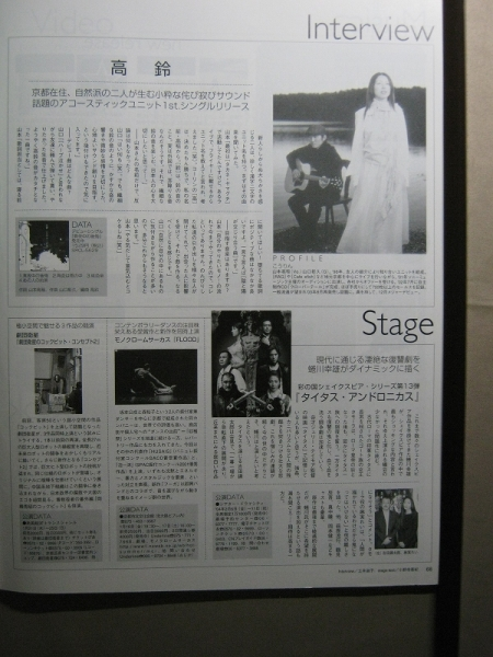 '04【1stシングル】高鈴 ♯