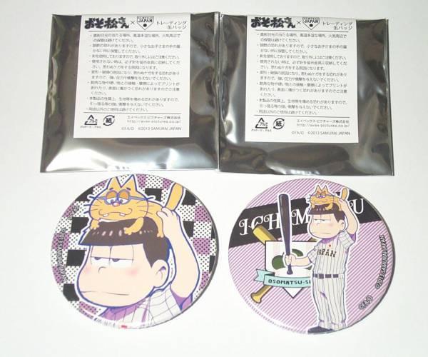おそ松さんx侍ジャパン トレーディング缶バッジ 一松セット グッズの画像