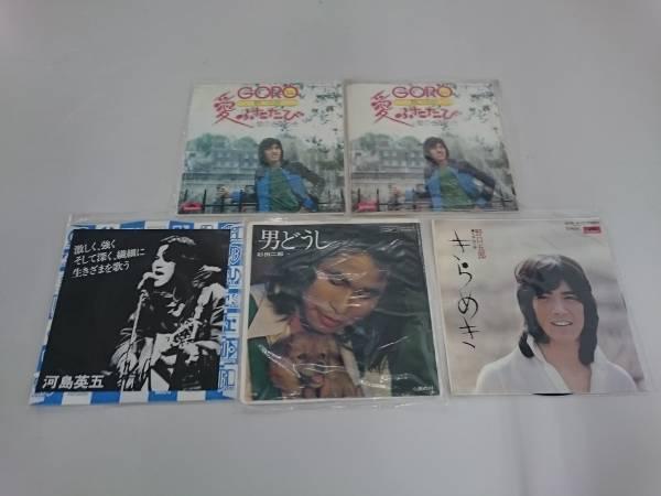 【お買得】★EPレコード 邦楽 男性ボーカリスト 5枚組★