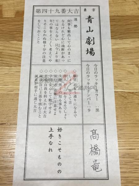 プレゾン☆PZ☆おみくじ☆they武道☆高橋竜49