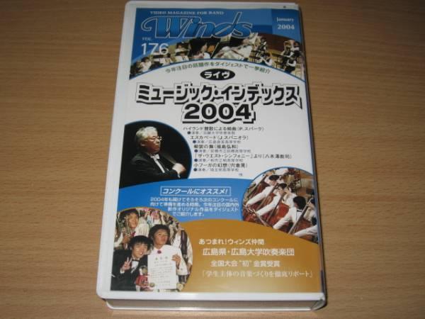 吹奏楽ビデオ「Winds ウィンズVol.176 2004/1」広島大学吹奏楽団_画像1