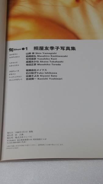 【レア写真集】照屋由紀子(撮影:山岸伸)初版_画像3