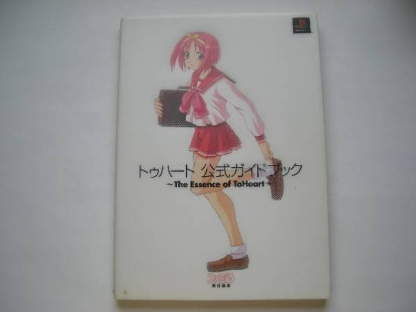 「トゥハート」 公式ガイドブック