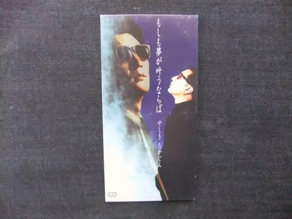 CD Single 8 Yashiki Takajin if dreams come true