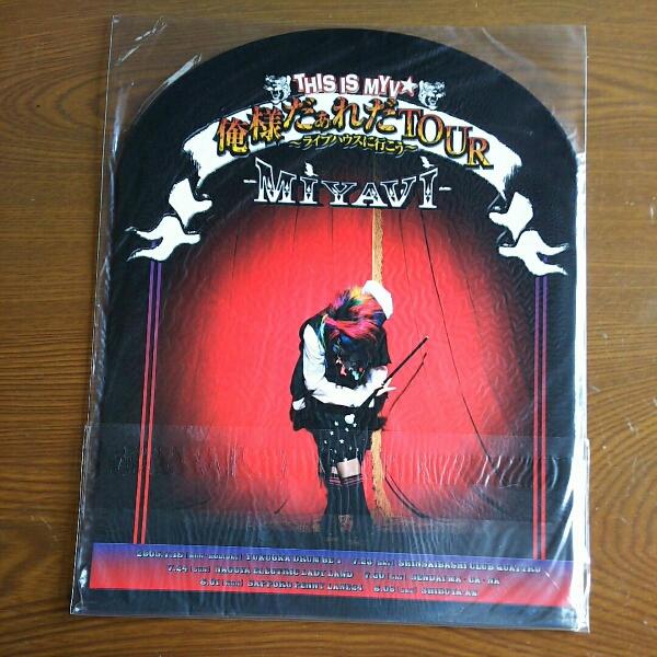 雅 miyavi MYV ツアーパンフレット 2005 未開封