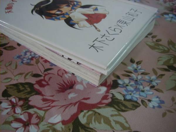 木下さくら/東山和子▲tactics タクティクス3巻限定版小冊子付_画像3