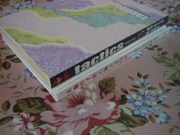 木下さくら/東山和子▲tactics タクティクス3巻限定版小冊子付_画像2