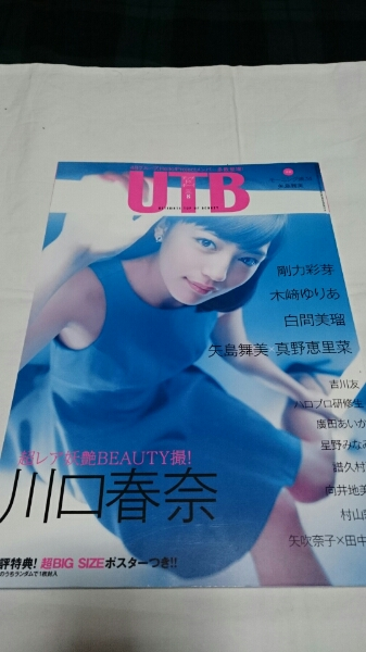 「UTB 2014/8 vol.221」川口春奈 木崎ゆりあ 向井地美音 吉川友 グッズの画像