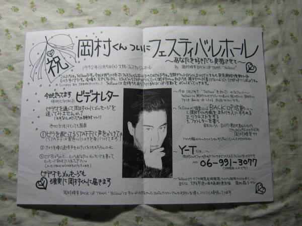 【フェスティバルホールでのコンサートのチラシ】 岡村靖幸
