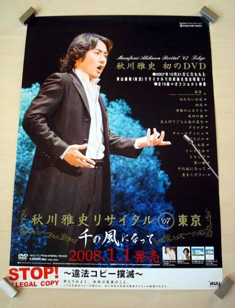秋川雅史 / 『リサイタル'07東京 千の風になって』 ポスター