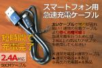 スマホ充電コード アンドロイド対応 2A電流急速充電対応ケーブル