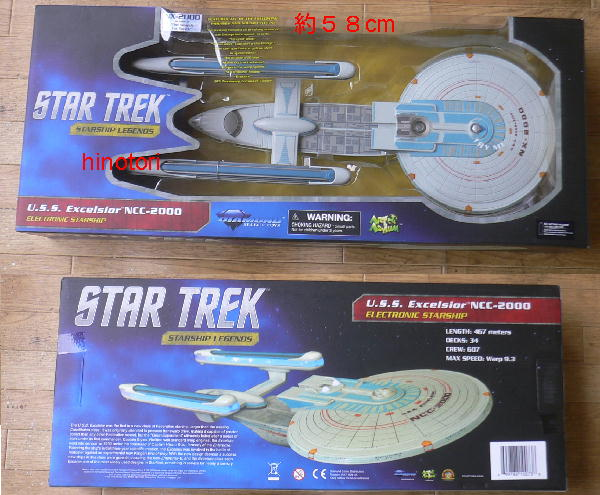 Star Trek U. S. S. Excelsior NCC-2000 (completed) the old ones in the battery replacement.