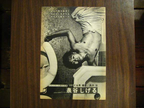 切り抜き 泉谷しげる のってる男 1970年代