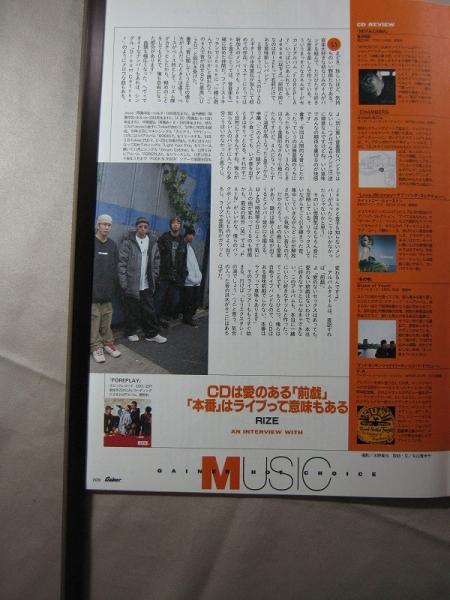 '01【CDは愛ある前戯、本番はライブ】rize ♯