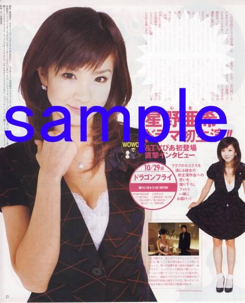 ◇TVぴあ 2006.11.1号 切り抜き ほしのあき