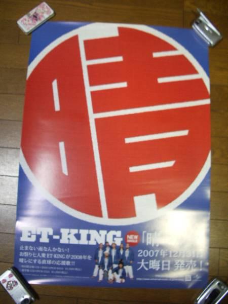 ET-KING☆晴レルヤ☆店頭用 ポスター☆未使用 新品☆筒無料