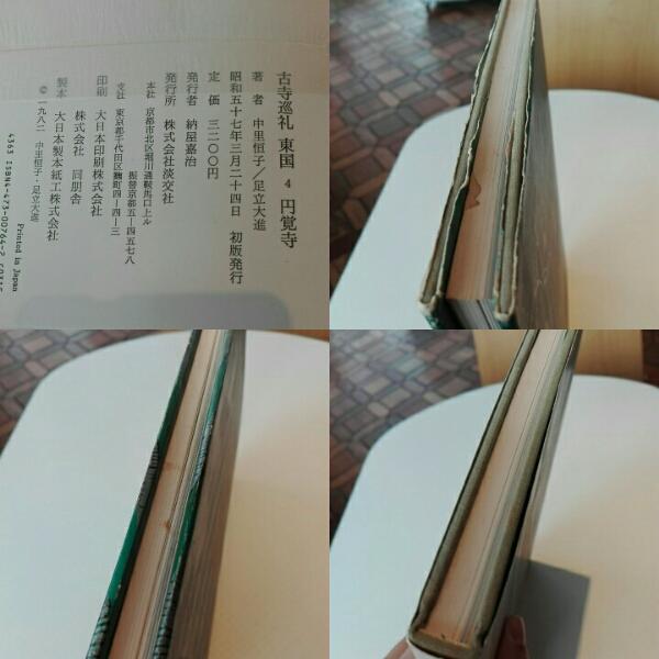円覚寺 古寺巡礼東国4 中里恒子 足立大進 淡交社_画像3