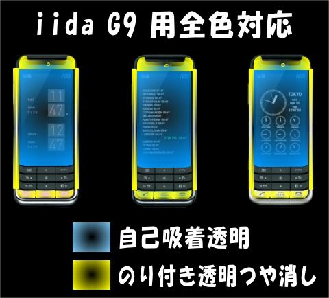 iida G9用メッキ部/液晶面剥がれ防止付き透明保護シールキット _画像2