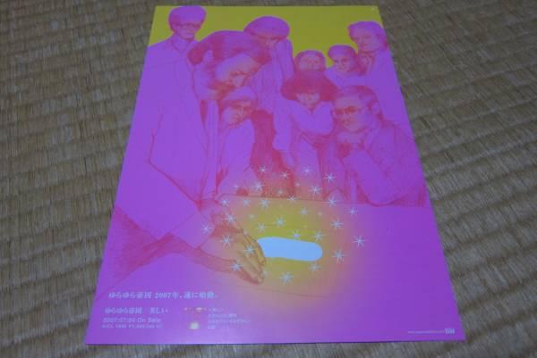 ゆらゆら帝国 美しい cd 発売 告知 チラシ 2007 マキシ シングル