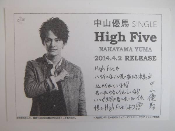 中山優馬★High Five★メッセージはがき★Jr.情報局