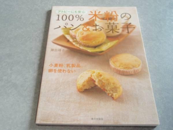 アトピーにも安心 100%米粉のパン&お菓子 陣田 靖子 (著)_画像1