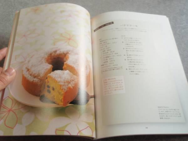 アトピーにも安心 100%米粉のパン&お菓子 陣田 靖子 (著)_画像3