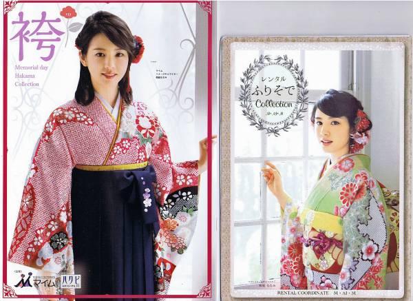 桜庭ななみ 「袴」 「ふりそで」カタログ各1冊