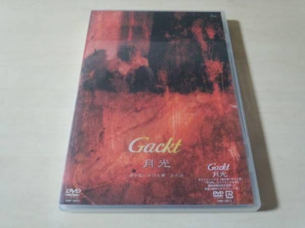Gackt DVD「月光」● ライブグッズの画像