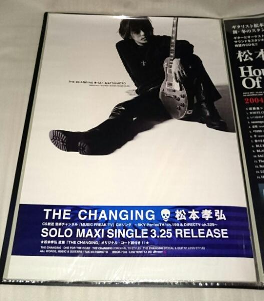 ◆美品◆松本孝弘◆店頭用告知ポスター【THE CHANGING+α】B'z◆
